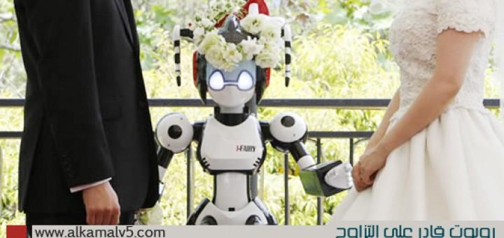 هل يمكن اختراع روبوتات قابلة للتزاوج والانجاب .!