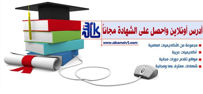 التعليم عبر الانترنت مجانا