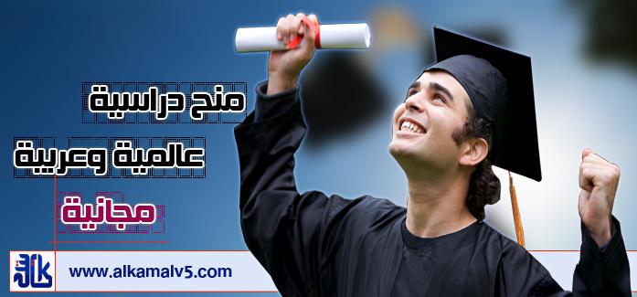 كيفية الحصول على منح دراسية عربية وعالمية مجانية