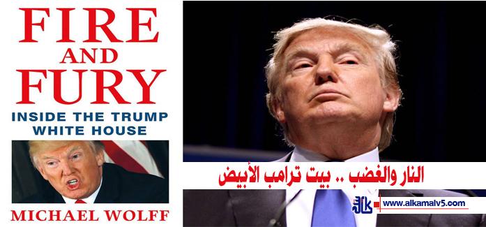 تحميل كتاب النار والغضب .. بيت ترامب الأبيض عربي وانجليزي