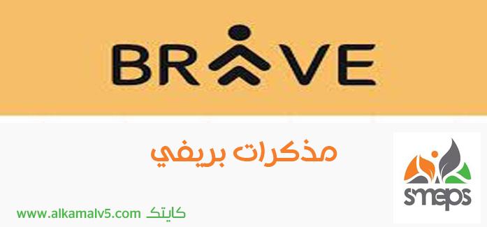 تغريدات بريفي لـ م.كمال عبدالله المفلحي