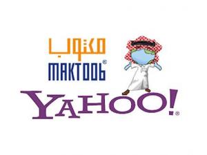 عربيا كنا مع السابقين في الموقع العربي مكتوب ( اشترته شركة ياهو مؤخرا )